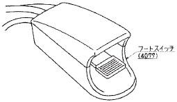 付図28 フートスイッチの例